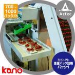 加納製作所 kano ミニトマト重量半自動パック詰機  パック1 運賃設置調整費込