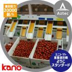 加納製作所|kano ミニトマト重量選別機よりこ スタンダード 運賃設置調整費込