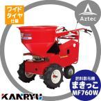 カンリウ工業|自走式肥料散布機 まきっこ MF760Wワイドタイヤ仕様