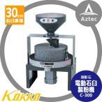国光社|  電動石臼製粉機 臼太郎 C-300 御影石を使用(石臼直径30cm)