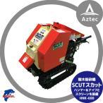 【カルイ】樹木粉砕機 SCUTスカット HNK-600