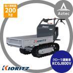 共立(やまびこ)|クローラ運搬車 KCGJ800V 最大作業能力200kg