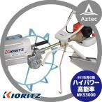 【共立(やまびこ)】歩行型溝切機 MKS3000