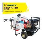 共立 やまびこ|動力噴霧機 自走式キャリー動噴機 VSC361B 吸水量24L/min
