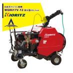共立 やまびこ|動力噴霧機 自走式ラジコン動噴WGR617V-12 吸水量43L/min
