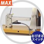 【MAX】マックス 野菜結束機 スイッチオプション テーブルスイッチ