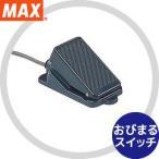 【MAX】マックス 野菜結束機 スイッチオプション 2連フットスイッチ