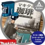 【マキタ】マキタの珈琲 A-61276 500g +コーヒーメーカー CM500DZセット品
