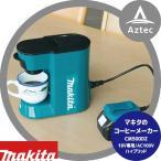 【マキタ】コーヒーメーカー CM500DZ 18V専用/AC100V ハイブリッド式 (本体のみ)
