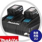 【マキタ】急速充電器 DC18RD(JPADC18RD) 9.6〜18V対応
