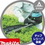 【マキタ】エンジンヘッジトリマ EH6000S 刈込み幅 600mm チップレシーバ付