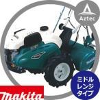 【マキタ】4ストロークエンジン管理機 ミドルレンジタイプ MKR0362H