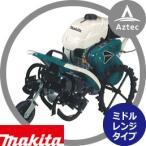 【マキタ】4ストロークエンジン管理機 ミドルレンジタイプ MKR0363H