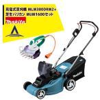【マキタ】充電式芝刈機 刈込幅380mm MLM380DRM2 + 芝生バリカン MUM1600セット