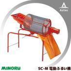 みのる産業|電動ふるい機 SC-M ふるい網4mm目+6mm目セット品