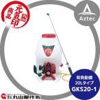 【丸山製作所】元気印 背負動噴 GKS20-1 タンク容量15L