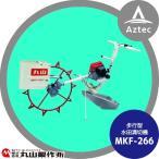【丸山製作所】水田溝切機 MKF-266(溝切機 溝切り機 ミゾキリ)