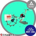 【丸山製作所】水田溝切機 MKF-306(溝切機 溝切り機 ミゾキリ)