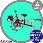 【丸山製作所】乗用水田溝切機 MKF-A426-JS 田面ライダーLight
