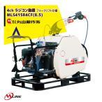 丸山製作所 M-Line エンジン式 4chラジコン動噴 MLS415R4CF(8.5) 噴霧ホースΦ 8.5×130m 大型商品
