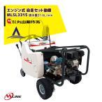 丸山製作所 M-Line エンジン式 自走セット動噴 MLSL3315  噴霧ホースΦ 8.5×100m 大型商品