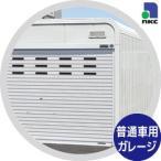 【日江金属】カスケードガレージ NS-2000 組立費込 / 運賃・諸経費別途(普通車・簡易型)