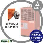 【ネポン】 吹き出し口エルボセット BDE-KA220