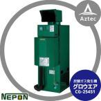 【ネポン】炭酸ガス発生機 グロウエア CG-254S1(灯油焚/AC100V単相)