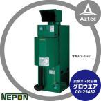 【ネポン】炭酸ガス発生機 グロウエア CG-254S2(灯油焚/AC 200V単相)