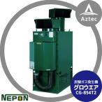 【ネポン】炭酸ガス発生機 グロウエア CG-854T2(灯油焚/AC 200V三相)