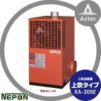 【ネポン】 小型温風機 上吹タイプ KA-205E