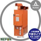 【ネポン】 小型温風機 両側面下部吹出タイプ KA-325T AC200V 三相