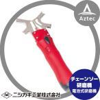 【ニシガキ】チェンソー研磨機 チェンソー研研(乾電池/充電池式)本体のみ N-818