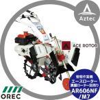 【OREC】オーレック 管理作業機  エースローター AR606NF/M7(溝堀ローター別売)