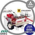 【OREC】オーレック 牧草刈機 カウモアー BX80-HM121B バーディーヘーメーカー