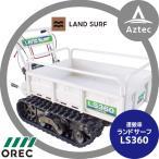 【OREC】オーレック 運搬車  ランドサーフ LS360