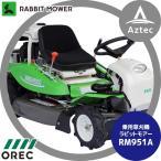 【OREC】オーレック 乗用草刈機 ラビットモアー RM951A