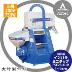 大竹製作所|<三相200V>籾摺り機 ミニダップ FSE28-G-M 180〜300kg/h( 3〜5俵/時 )