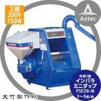 大竹製作所|<三相200V>籾摺り機 ミニダップ FSE28-M 180〜300kg/h( 3〜5俵/時 )