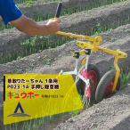 【キュウホー】草取りたーちゃん 1条用 IWO-A 手押し除草機