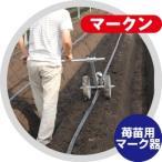 【ハラックス】マークン RM-2024/2428 苺苗用植付け位置マーク器
