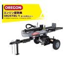 オレゴン|エンジン式縦型薪割機 S402022H0 OREGON/オレゴンSHINGU/シングウ|