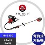 シングウ|新宮商行 背負式エンジン刈払機シリーズ KB-3230 軽量・低振動設計