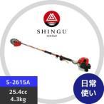 【シングウ】Sシリーズ刈払機  S-2615A ツーグリップ カジュアルタイプ(肩掛式)