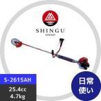 【シングウ】Sシリーズ刈払機  S-2615AH 両手ハンドル カジュアルタイプ(肩掛式)