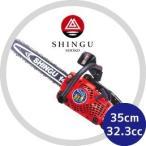 【シングウ】チェンソー SPK323 【35cm】カジュアルミニソー