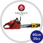 【シングウ】チェンソー SVK3520D PS 【40cm・自動目立て装置付】