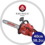 【シングウ】チェンソー SVK3920D 【40cm】