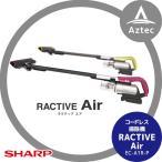 【シャープ】【3台限定】SHARP コードレスサイクロン掃除機 RACTIVE Air ピンク EC-A1R-P