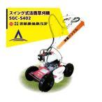【斎藤農機製作所】サイトー スイング式法面草刈機 SGC-S401